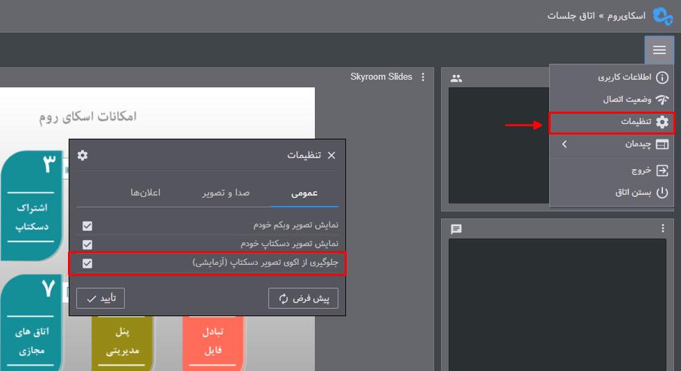 desktop-echo