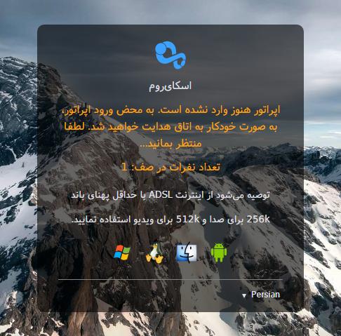 capture3 - پرسش های متداول سامانه برگزاری کلاس مجازی نهضت سواد رسانه ای انقلاب اسلامی